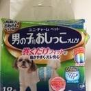 ☆ユニチャーム☆ 男の子用おしっこオムツ Mサイズ小~中型犬 残り14枚