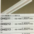 100V配線用ダクト