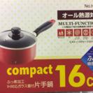 【新品未使用】IH対応 片手鍋