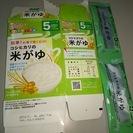 コシヒカリの米がゆ 2包