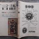 月刊言語■1986年11月号[特集:ハングルの世界]◎ハングルの...