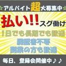 【単発OK!★1日8000円以上!】1日3時間でもOKの登録アル...
