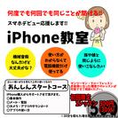 スマホ・iPhone教室 初心者コース