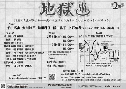 第2劇場『地獄』 (伊藤晃) 石橋...