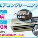 エアコンクリーニング家庭用1台9500円!複数台なら割引+抗菌コ...