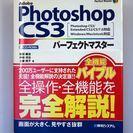 フォトショップCS3参考書