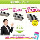 エアコンキャンペーン!業務用1台19,000円(税込)!複数台な...