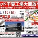 ★7/15(土)16(日)東京ベッド『千葉工場大開放セール!!』