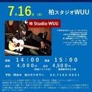 7月16日(日) 山木康世 柏ライブ!