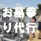 【全国対応】★代理お墓参り・寺神社参拝