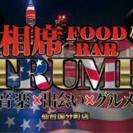 キッチンスタッフ募集!!