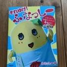 【本】それゆけ!ふなっしー(特製マグネット6個付き)