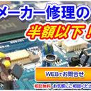 ☆ぐるっと360度パソコンサポート☆修理保証3ヶ月☆ノートパソコ...