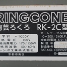 ★交渉中★☆動作OK☆SHINPO(シンポ)電動ろくろ ドベ受け付き RINGOCONE RK-2C形  陶芸ろくろ 80年製 − 広島県