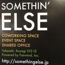 コワーキングスペース・Somethin' Elseのシェアオフィス