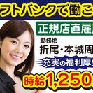 [大手だから安心]快適オフィス♪ソフトバンクグループ企業☆彡代理店...