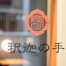 釈迦の手 神楽坂、飯田橋タイ古式マッサージ