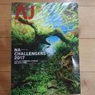 アクアジャーナル2017年 256