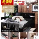 セミダブル収納コンセント電気付きベッド