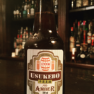 オリジナルビール入荷「アンバーエール」