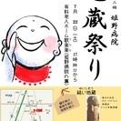 姫野病院(地蔵祭り)開催