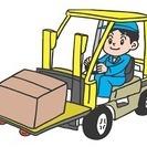 ☆ 建材製品の梱包・出荷業務 ☆