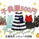 子供服500円キャンペーン【先着2...