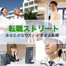 ◆稼ぎやすいカラクリがある◆上京支援◆独立支援◆成約日本一のアド...