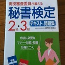 【お取引中】秘書検定2・3級 テキスト&問題集 (赤シート付)