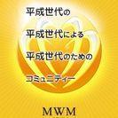 平成世代メンバー募集(*´ω`*)