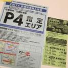 SUPER GT 鈴鹿1000km ファイナル‼︎ 前売 駐車券