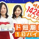 ≪長野市≫今週末18日(日)!1日12,000円!(単発OK・登録制)