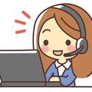 ◆ドコモのコールセンター◆勤務地選択可♪長期 新宿・池袋・江戸川...