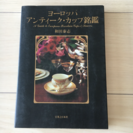 アンティーク・カップ銘鑑 和田泰志 実業之日本社