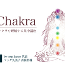 【2/9】チャクラ<Chakra>を理解し、ヨガで体感:集中講座