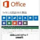 パソコン オフィスソフト office 2016
