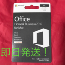 Home&Business 2016 for Mac【他モデル別途...