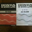 [サービスマニュアル]HONDA XLR250 BAJA MD22