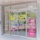 【仲介手数料0円のファイブスターエステート】の画像