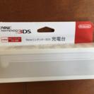 お値下げ)new 3DS充電台 新品