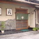 昭和47年創業の鮨屋