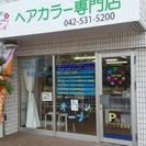 美容室(カラー&カット専門店)パート募集(未経験でもok)