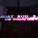 ボートロッド