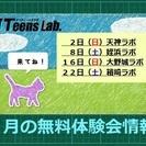子ども向けプログラミング教室ITeens Lab.7月の無料体験会情報