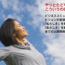 6/30(金)昼開催!心理カウンセラー講座 無料体験レッスン(予約...