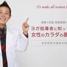 【9/1】女性のカラダの基礎知識:4.自律神経×ヨガを科学する