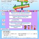 【夏休み】子ども 1日 イングリッシュキャンプ    COCO塾ジュニア(岐阜校) − 愛知県