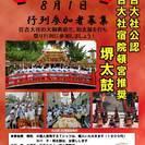 和太鼓 1800年の歴史あるお祭り、住吉大社の住吉祭(夏祭り・8...