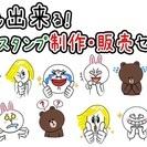 7/2(日) 誰でも出来るlineスタンプ制作セミナー(お菓子/ド...