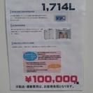 ISEKI 農産物保冷庫 ファームストッカー1850 1,714L - 北九州市